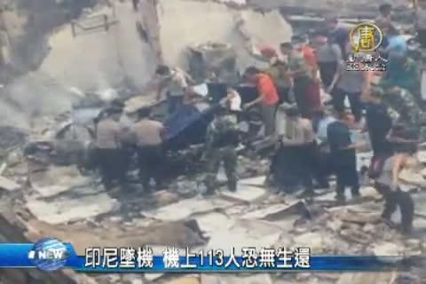 印尼墜機 機上113人恐無生還