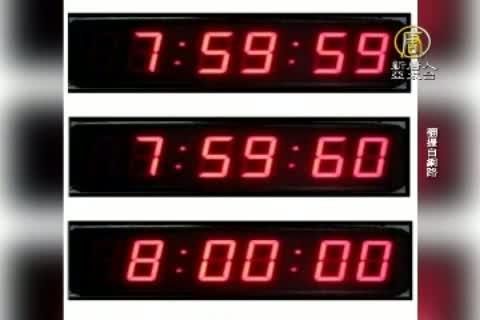 今有7點59分60秒 亞太市場備戰閏秒
