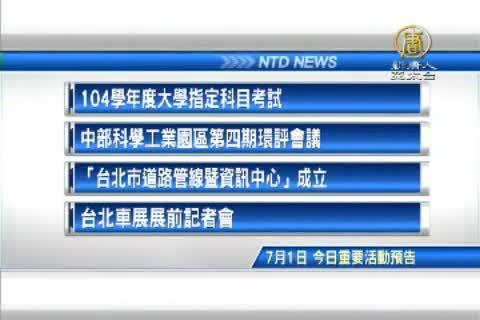 七月1日 台灣重要活動預告