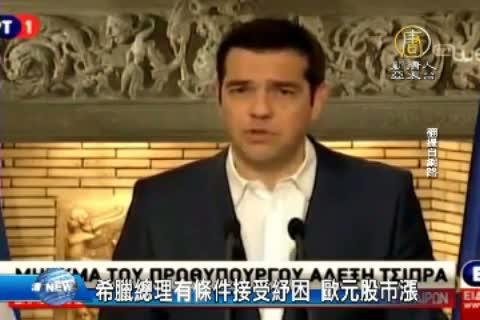 希臘總理有條件接受紓困 歐元股市漲