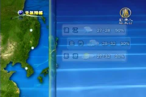 7月2日天氣預報