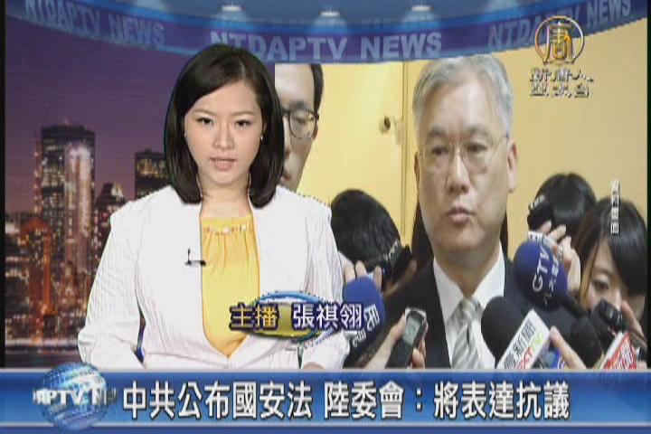 中共公布國安法 陸委會:將表達抗議