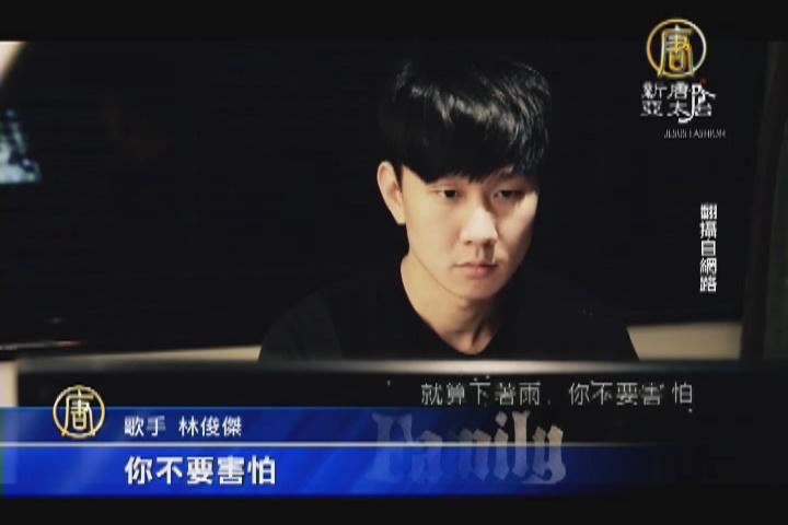 歌王林俊傑錄製歌曲 為塵爆傷者加油