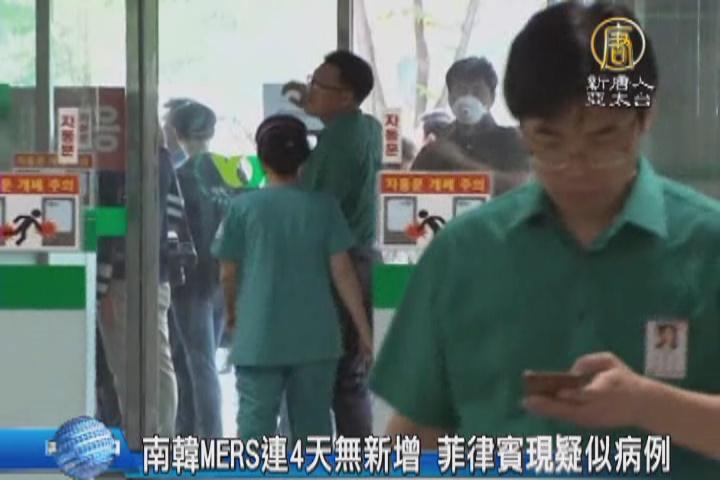 南韓MERS連4天無新增 菲律賓現疑似病例