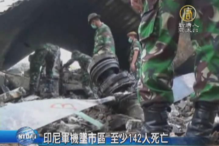 印尼軍機墜市區 至少142人死亡