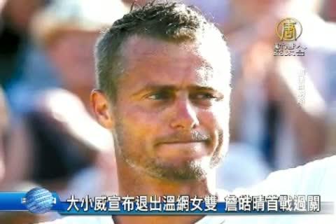 大小威宣布退出溫網女雙 詹皓晴首戰過關