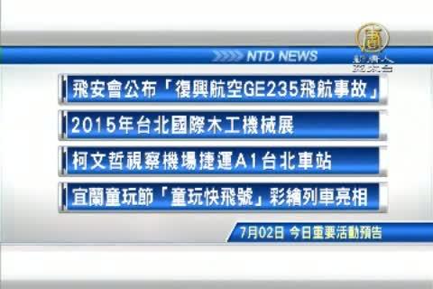 七月2日 台灣重要活動預告