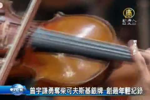 曾宇謙勇奪柴可夫斯基銀牌 創最年輕紀錄