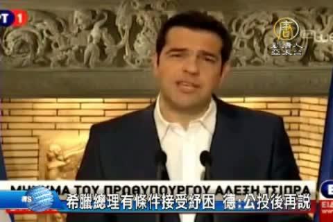 希臘總理有條件接受紓困 德:公投後再說