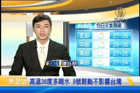 高溫36度多喝水 9號輕颱不影響台灣