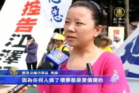 法輪功遊行 控告江澤民 香港人支持