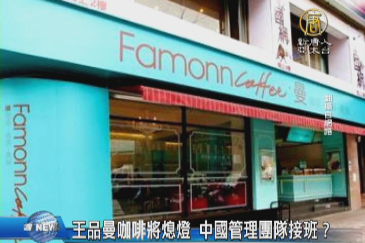 王品曼咖啡將熄燈 中國管理團隊接班?