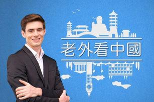 老外看中國