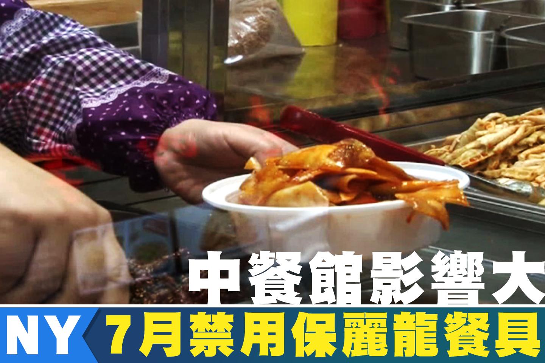 紐約7月禁用保麗龍餐具 中餐館影響大