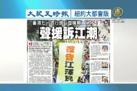 7月3日報紙頭條【一】