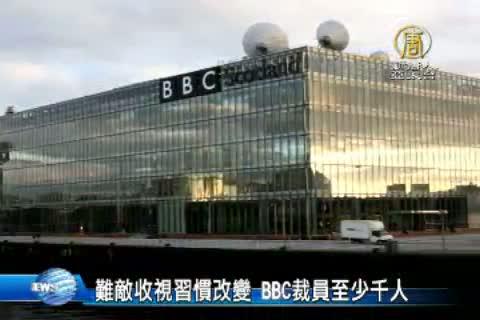 難敵收視習慣改變 BBC裁員至少千人