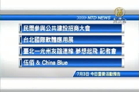 七月3日 台灣重要活動預告