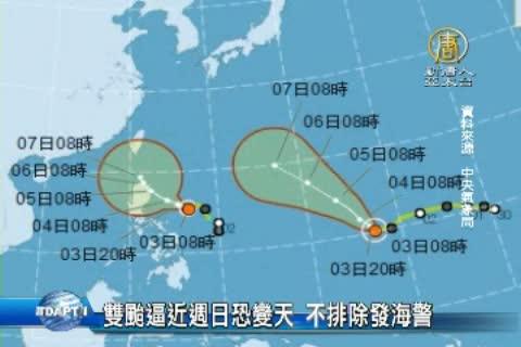 雙颱逼近週日恐變天 不排除發海警