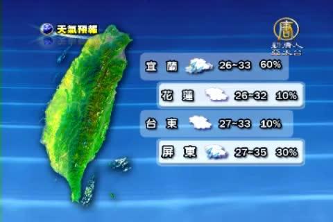 7月4日天氣預報