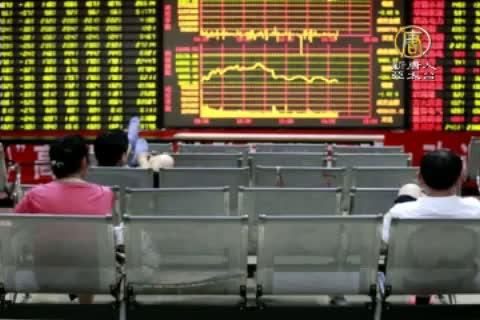 中國A股再暴跌 引爆投資者信心危機