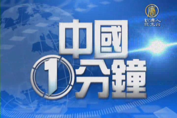 7月4日中國一分鐘