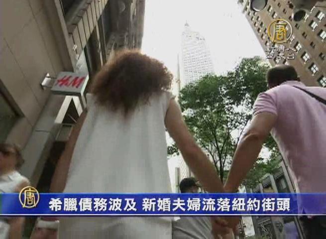 希臘債務波及 新婚夫婦流落紐約街頭