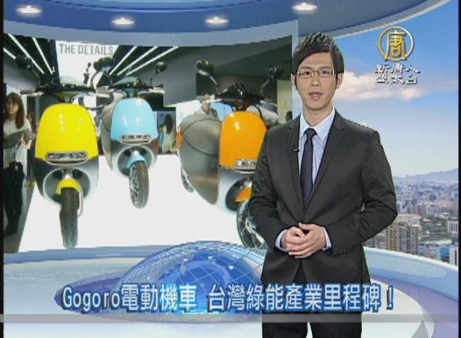 【聚焦84】二、Gogoro電動機車 台灣綠能產業里程碑!
