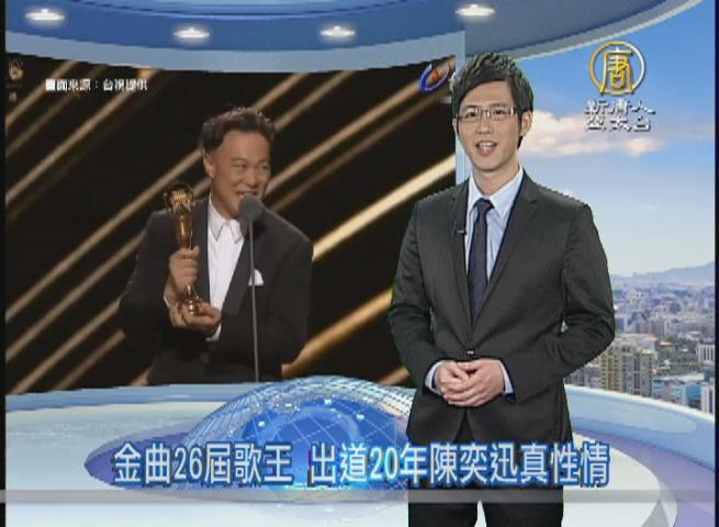 【聚焦84】四、金曲26屆歌王 出道20年陳奕迅真性情