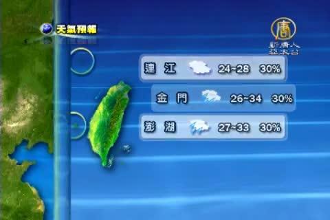 7月6日天氣預報