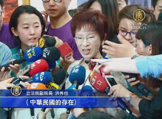稱中華民國不存在 洪秀柱陷僵局?
