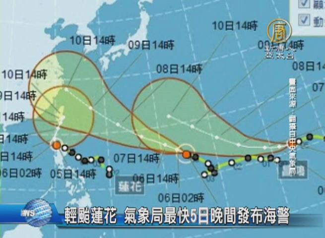 輕颱蓮花 氣象局最快5日晚間發布海警