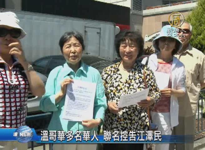 溫哥華多名華人 聯名控告江澤民
