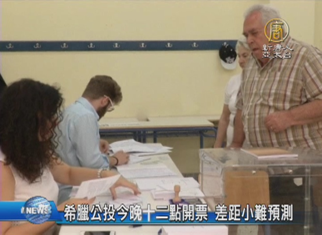希臘公投今晚十二點開票 差距小難預測