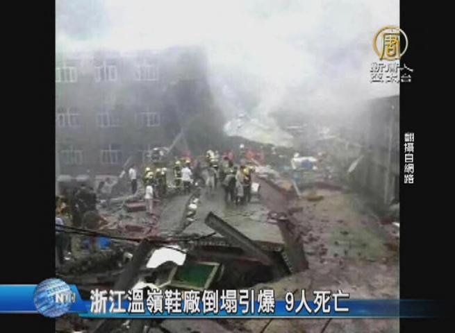 浙江溫嶺鞋廠倒塌引爆 9人死亡