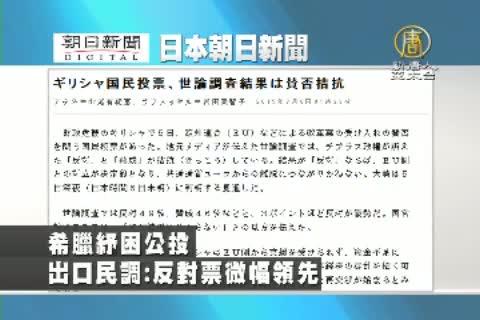 7月6日報紙頭條【二】