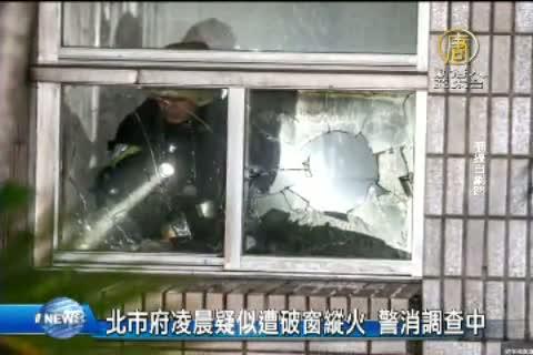 北市府凌晨疑似遭破窗縱火 警消調查中