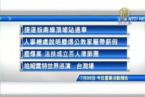 七月6日 台灣重要活動預告