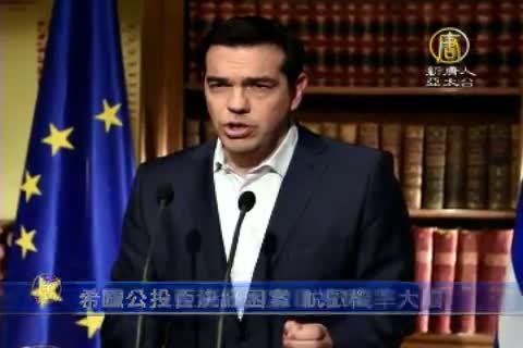希臘公投否決紓困案 脫歐機率大增