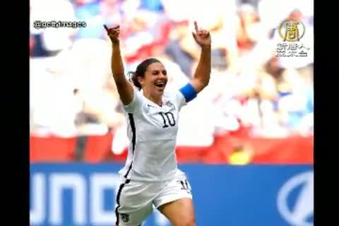 女足世界盃 美國5:2擊敗日本奪冠