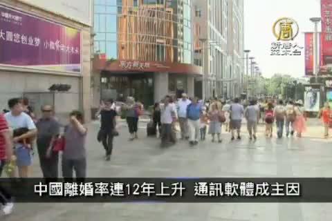 7月6日中國一分鐘