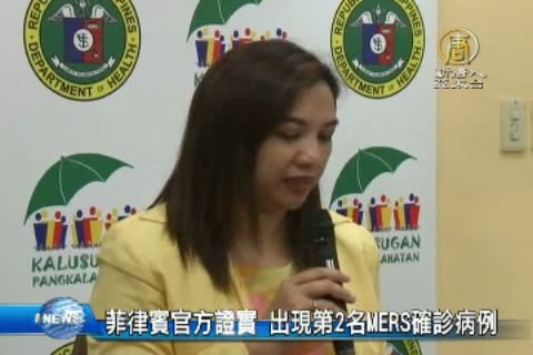菲律賓官方證實 出現第2名MERS確診病例