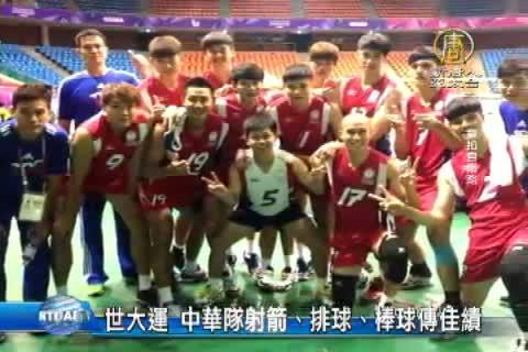 世大運 中華隊射箭、排球、棒球傳佳績