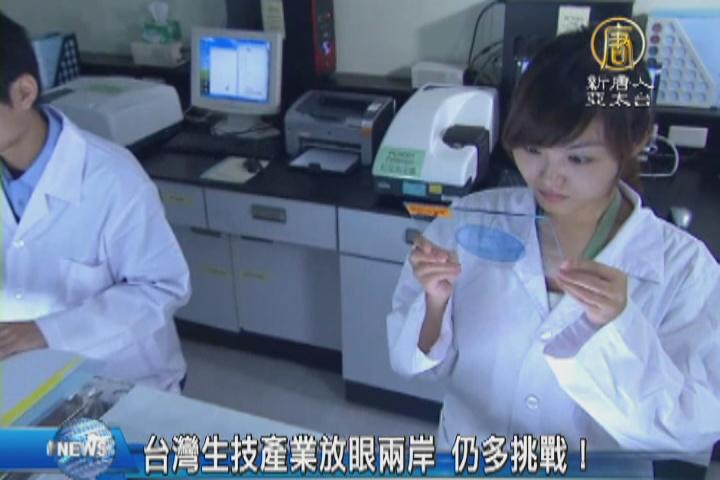 台灣生技產業放眼兩岸 仍多挑戰!