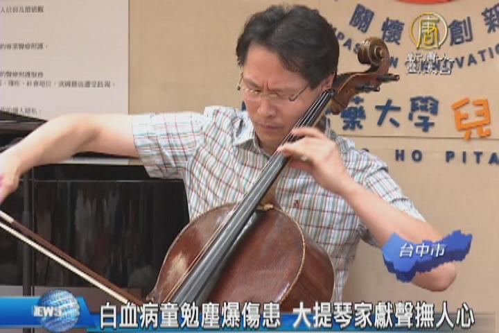 白血病童勉塵爆傷患 大提琴家獻聲撫人心