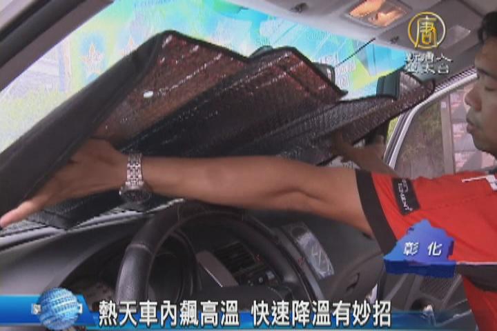 熱天車內飆高溫 快速降溫有妙招
