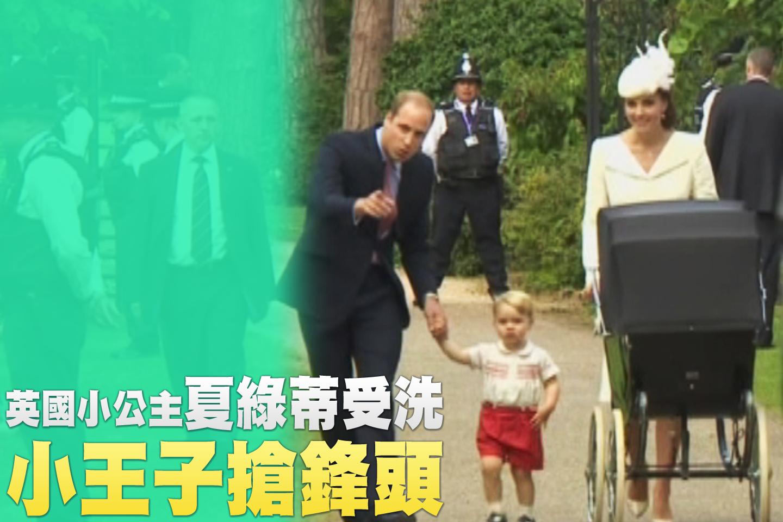 英國小公主夏綠蒂受洗 小王子搶鋒頭
