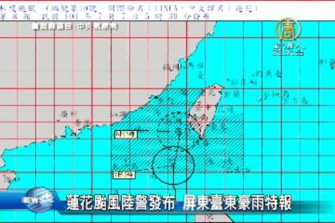 蓮花颱風陸警發布 屏東臺東豪雨特報