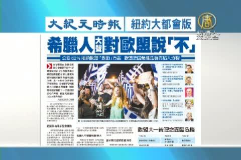 7月7日報紙頭條【一】