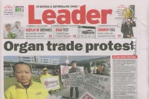 澳洲媒體頭版報導中國「訴江潮」