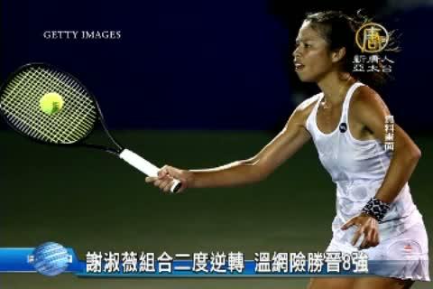 謝淑薇組合二度逆轉 溫網險勝晉8強